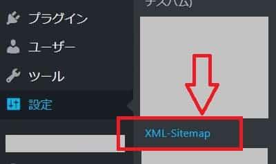 XML Sitemap起動イメージ