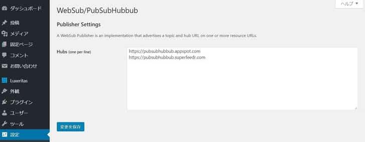 PubSubHubbub設定イメージ