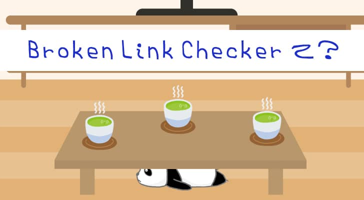 Broken Link Checkerヘッダー