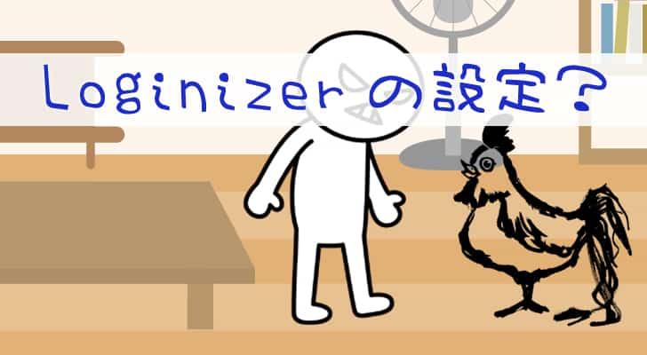 Loginizer設定