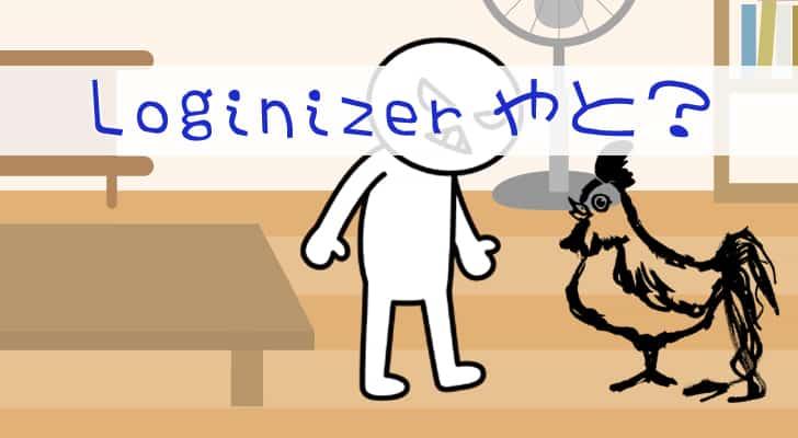Loginizerヘッダー