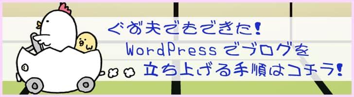 素人でもできるWordPressのブログ立ち上げ手順一覧!