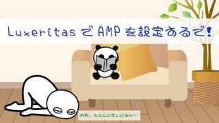 AMP設定ヘッダー