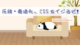 最適化CSSヘッダー