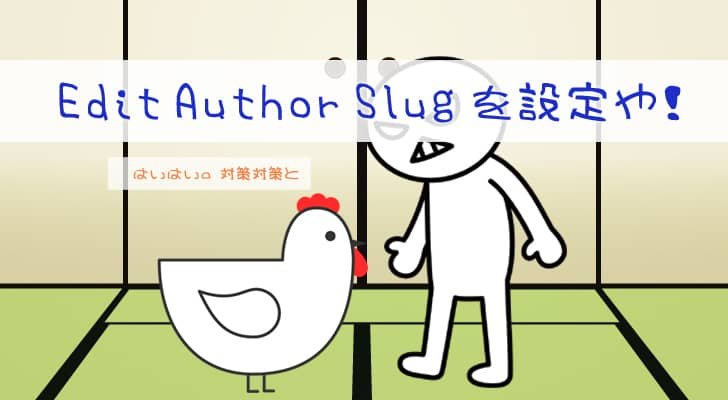 Edit Author Slug設定