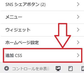 追加CSS選択