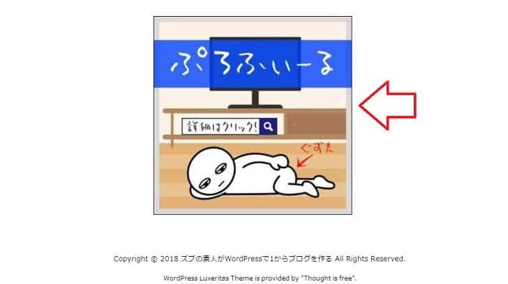 フッターの画像例