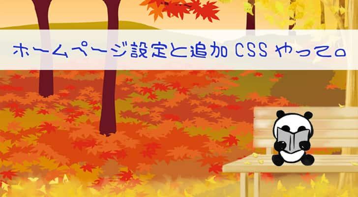 ホームページ設定と追加CSSヘッダー