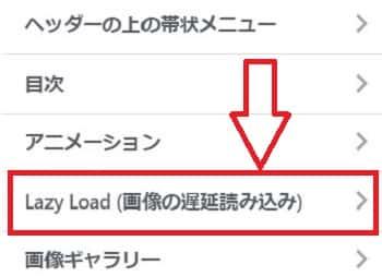 Lazy Load選択