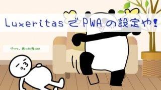 PWAヘッダー