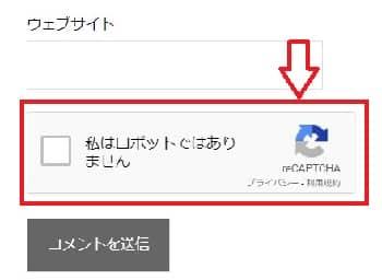 reCAPTCHAの表示例