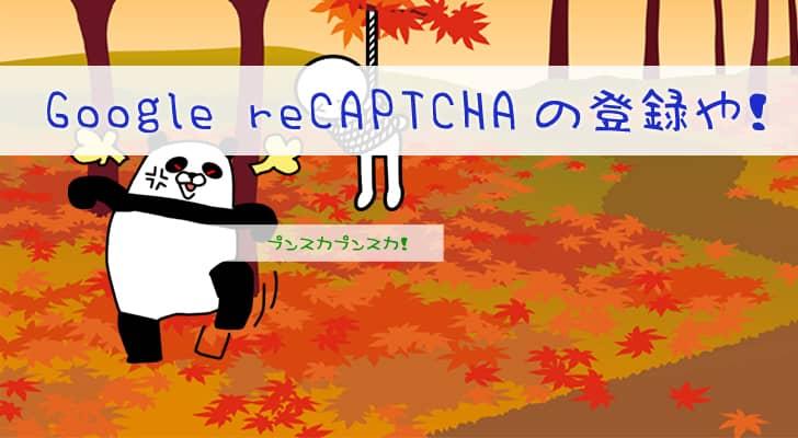 reCAPTCHA取得ヘッダー