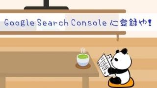 Search Consoleヘッダー