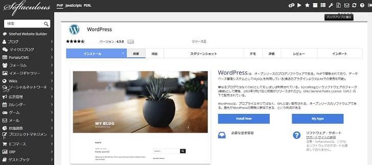 WordPressインストールメイン画面
