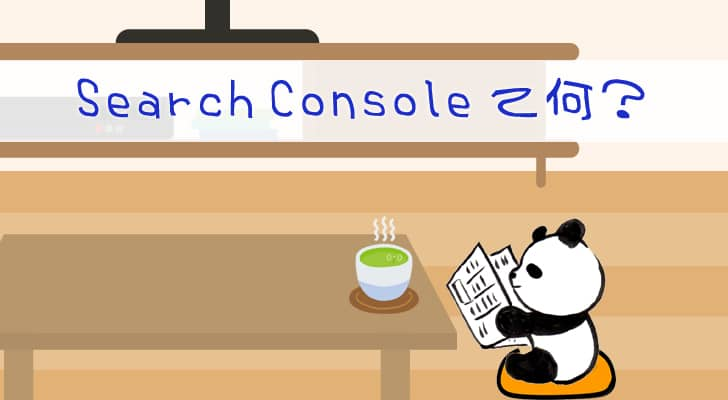 Search Consoleって何?