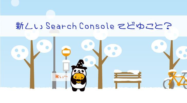 新しいSearch Consoleって?