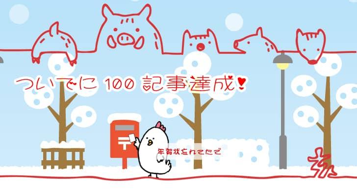 100記事達成!