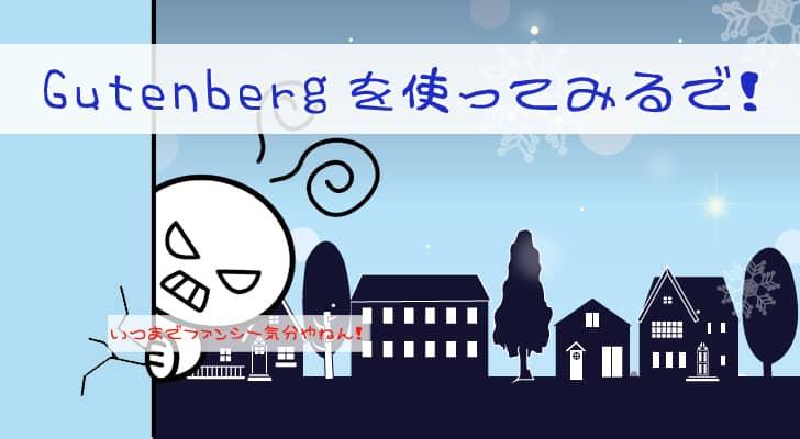 Gutenbergを使ってみるヘッダー