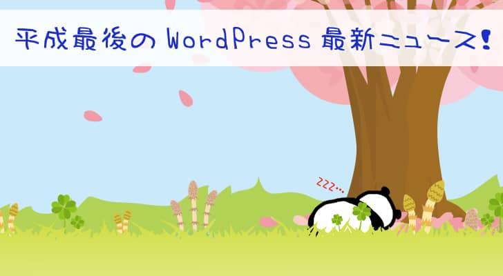 WordPress最新ニュースヘッダー