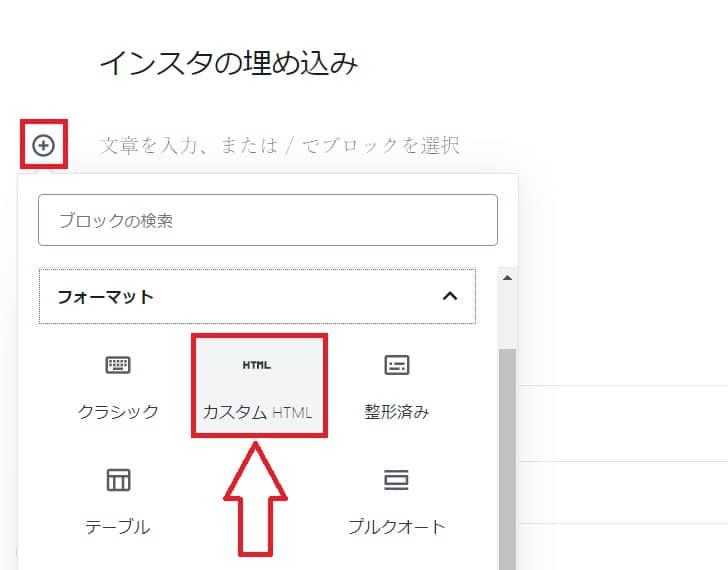 カスタムHTML選択(インスタ)