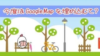 Google Map埋め込みヘッダー