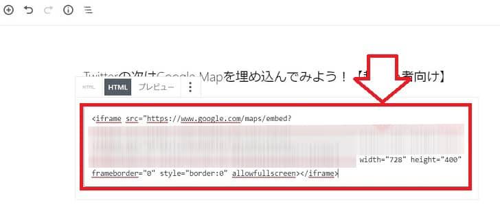 HTMLブロック貼り付け