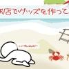 SUZURIに引き続き様々なグッズサイトに登録してみよう!