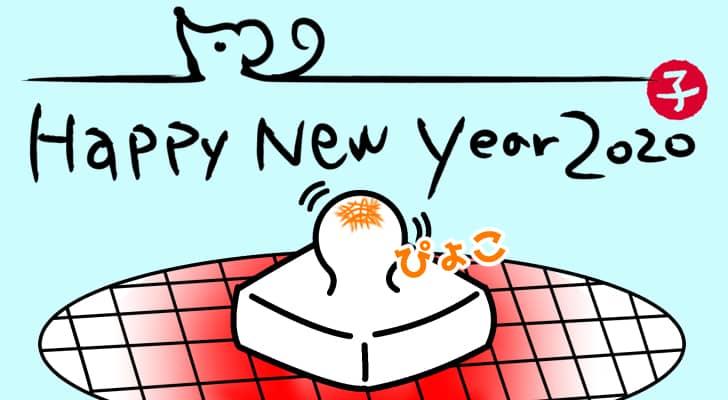 新年ヘッダー