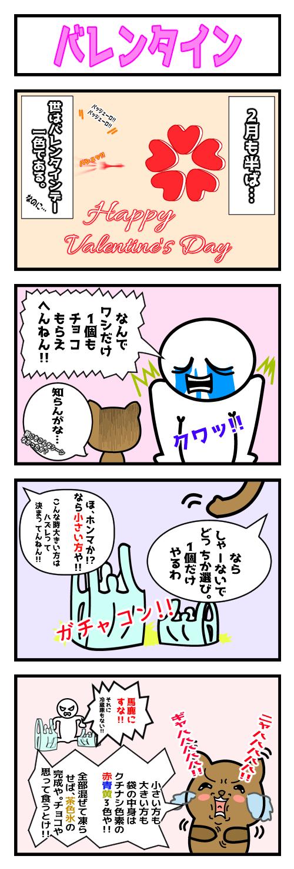 バレンタイン本編
