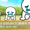SUZURIで半年かけて商品を作ったので紹介してみよう!