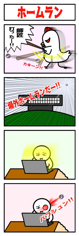 ホームラン本編