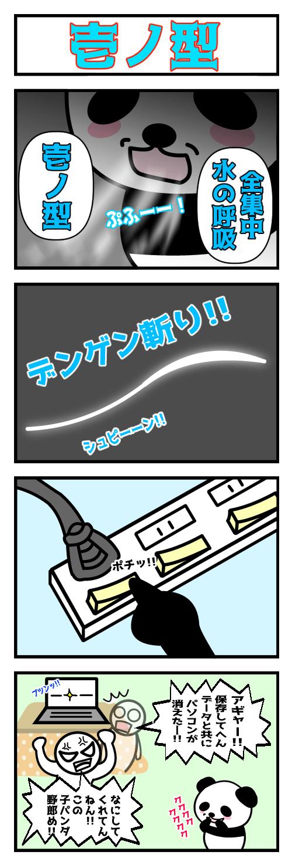 壱の型本編