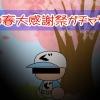2020春大感謝祭ガチャヘッダー