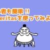 無料テーマLuxeritas(ルクセリタス)を使いこなす! 基本設定と簡単なページ作成方法まとめ!