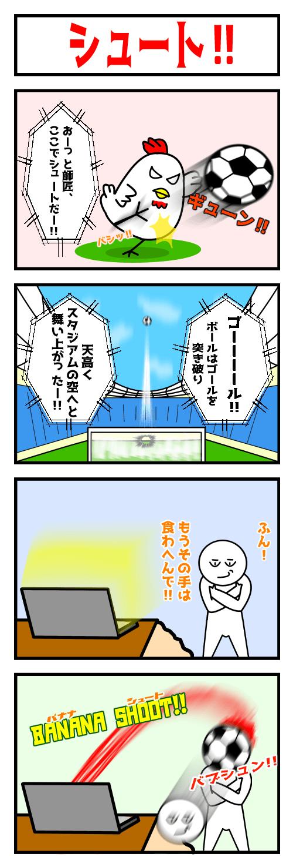 シュート本編